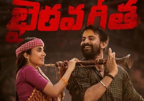 Best Violence Movie BhairavaGeetha On Aha